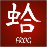 Japanese Kanji - Frog. Brush Hand drawing Japanese kanji with deep meanings Royalty Free Stock Photo