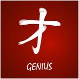Japanese Kanji - Genius. Brush Hand drawing Japanese kanji with deep meanings Stock Photos