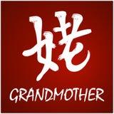 Japanese Kanji - Grandmother Stock Photos