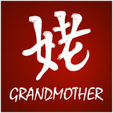 Japanese Kanji - Grandmother. Brush Hand drawing Japanese kanji with deep meanings Stock Photos