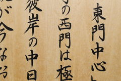 Japanese Kanji. This is an image of Japanese Kanji that was taken at a temple in Osaka, Japan Stock Images