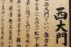 Japanese Kanji. This is an image of Japanese Kanji that was taken at a temple in Osaka, Japan Stock Image