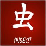 Japanese Kanji - Insect. Brush Hand drawing Japanese kanji with deep meanings Stock Image