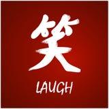 Japanese Kanji - Laugh. Brush Hand drawing Japanese kanji with deep meanings Stock Image