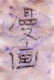 Japanese kanji for manga in grunge style Stock Images