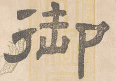 Japanese kanji on old paper. Japanese kanji printed on old yellowed paper on top of a signature stamp Stock Images