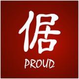 Japanese Kanji - Proud. Brush Hand drawing Japanese kanji with deep meanings Stock Photos