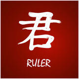 Japanese Kanji - Ruler. Brush Hand drawing Japanese kanji with deep meanings Stock Image