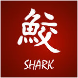 Japanese Kanji - Shark. Brush Hand drawing Japanese kanji with deep meanings Royalty Free Stock Photo