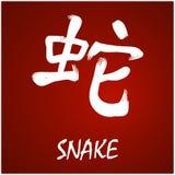 Japanese Kanji - Snake. Brush Hand drawing Japanese kanji with deep meanings Stock Images