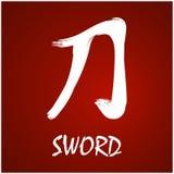 Japanese Kanji - Sword. Brush Hand drawing Japanese kanji with deep meanings Royalty Free Stock Photography