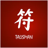 Japanese Kanji - Talisman. Brush Hand drawing Japanese kanji with deep meanings Stock Images
