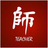 Japanese Kanji - Teacher Stock Images