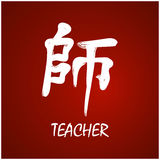Japanese Kanji - Teacher. Brush Hand drawing Japanese kanji with deep meanings Stock Images