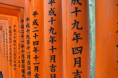 Japanese Kanji on Torii Gates Stock Photography
