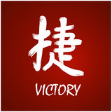 Japanese Kanji - Victory. Brush Hand drawing Japanese kanji with deep meanings Stock Photos