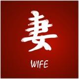 Japanese Kanji - Wife. Brush Hand drawing Japanese kanji with deep meanings Royalty Free Stock Photo