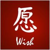 Japanese Kanji - Wish. Brush Hand drawing Japanese kanji with deep meanings Royalty Free Stock Photography