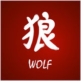 Japanese Kanji - Wolf. Brush Hand drawing Japanese kanji with deep meanings Stock Photography