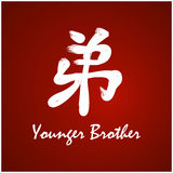 Japanese Kanji - Younger brother. Brush Hand drawing Japanese kanji with deep meanings Royalty Free Stock Photography