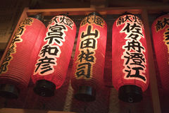 Japanese lamps at night. Red Japanese lamps with writing light up the night Royalty Free Stock Images