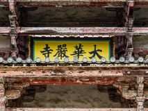 Japanese language. Japanese writings on a colored sign in an ancient temple in Nara royalty free stock photos