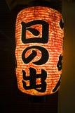 Japanese lantern. A large red japanese lantern Stock Photos