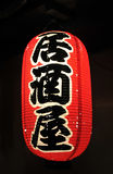 Japanese Lantern. Red Traditional Japanese Lantern with black lettering Stock Images