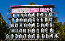 Japanese lantern wall Stock Photo