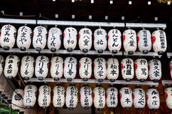 Japanese lantern at Yasaka shrine or Gion Shrine Royalty Free Stock Photo