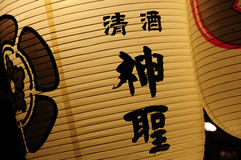 Japanese lanterns. A closeup picture of Japanese lanterns Stock Images