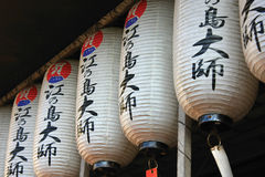 Japanese lanterns. Japanese Paper Lanterns in the Enoshima Daishi Shrine Royalty Free Stock Photography
