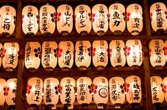 Japanese lanterns. Japan, Kyoto, japanese lanterns hangs above restaurant entrance Stock Photo