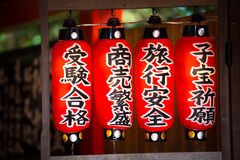 Japanese lanterns. Closeup japanese lanterns, Useful for background Royalty Free Stock Photos