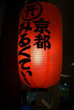 Japanese lanterns Royalty Free Stock Photography