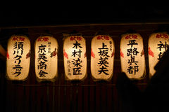 Japanese Lanterns. With Kanji characters on them at night Stock Images
