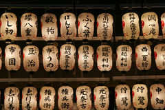 Japanese lanterns. In Kyoto Japan Royalty Free Stock Image
