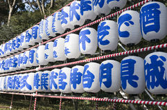 Japanese lanterns. Taken in outdoor Stock Photo
