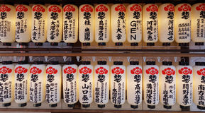 Japanese lanterns. Traditional Japanese lanterns that can be found at Shinto Shrines all over the country Stock Photo