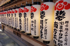 Japanese lanterns. Traditional Japanese lanterns that can be found at Shinto Shrines all over the country Stock Photography