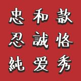 Japanese letter art Royalty Free Stock Photography