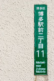 Japanese location sign: Hakataeki-mae in Fukuoka City. These green and white location signs mark neignborhoods and addresses in Japan royalty free stock photography