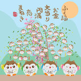 Japanese lucky owl tree hang Stock Photography