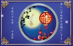 Japanese Mid autumn festival greeting card Royalty Free Stock Images