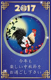 Japanese Mid autumn festival 2017 greeting card Royalty Free Stock Photo