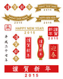 Japanese New Year's words set Royalty Free Stock Photo