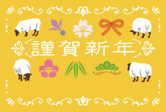 Japanese New year card, Cheerful Sheep Stock Photo