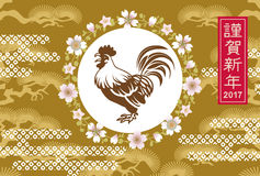 Japanese New Year card 2017 - Rooster and Cherry blossom Wreath. 
