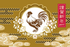Japanese New Year card 2017 - Rooster and Cloud Pattern. 