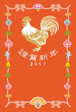 Japanese New Year card 2017 - Rooster and Good Luck Charm Frame. 
